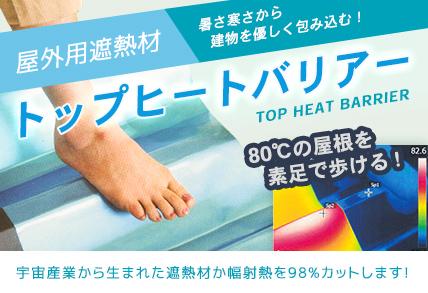 高性能遮熱材ートップヒートバリアー