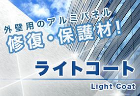 ライトコート