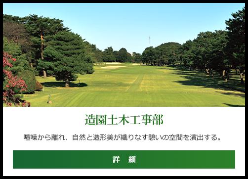 株h式会社芝生園 造園土木事業部